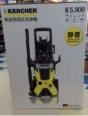【未開封】 家庭用高圧洗浄機|KARCHER