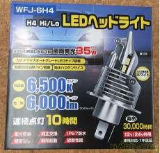 【未使用品】LEDヘッドライト|WING-FIVE