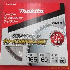 『未使用』A-48474|MAKITA
