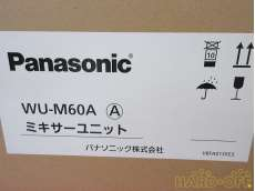 ミキサーユニット 未使用品|PANASONIC