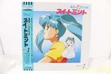 LD 魔法のエンジェル スイートミント セレクション1|TOSHIBA EMI