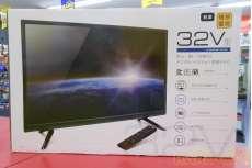 32インチ液晶テレビ(未使用品)