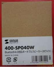 スピーカー|SANWA SUPPLY