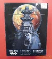 宇宙戦艦ヤマト 2199 BD-BOX ヤマトクルー限定版|バンダイビジュアル