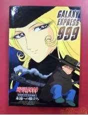 銀河鉄道999 COMPLETE DVD-BOX|avex trax
