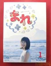 連続テレビ小説 まれ BD-BOX|NHKエンタープライズ