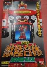 戦隊ロボット