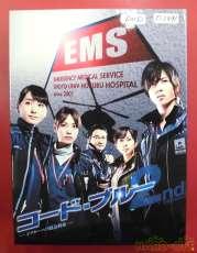 コード・ブルー 2nd season DVD-BOX フジテレビジョン