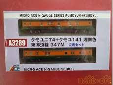 Nゲージ車両 貨車|MICRO ACE