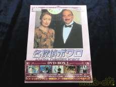 名探偵ポワロ DVD-BOX 3|ムービーエンタテイメント