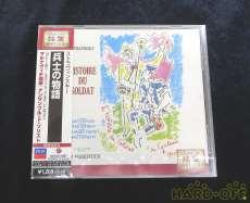 【未開封品】CD ストラヴィンスキー 兵士の物語|Universal Music