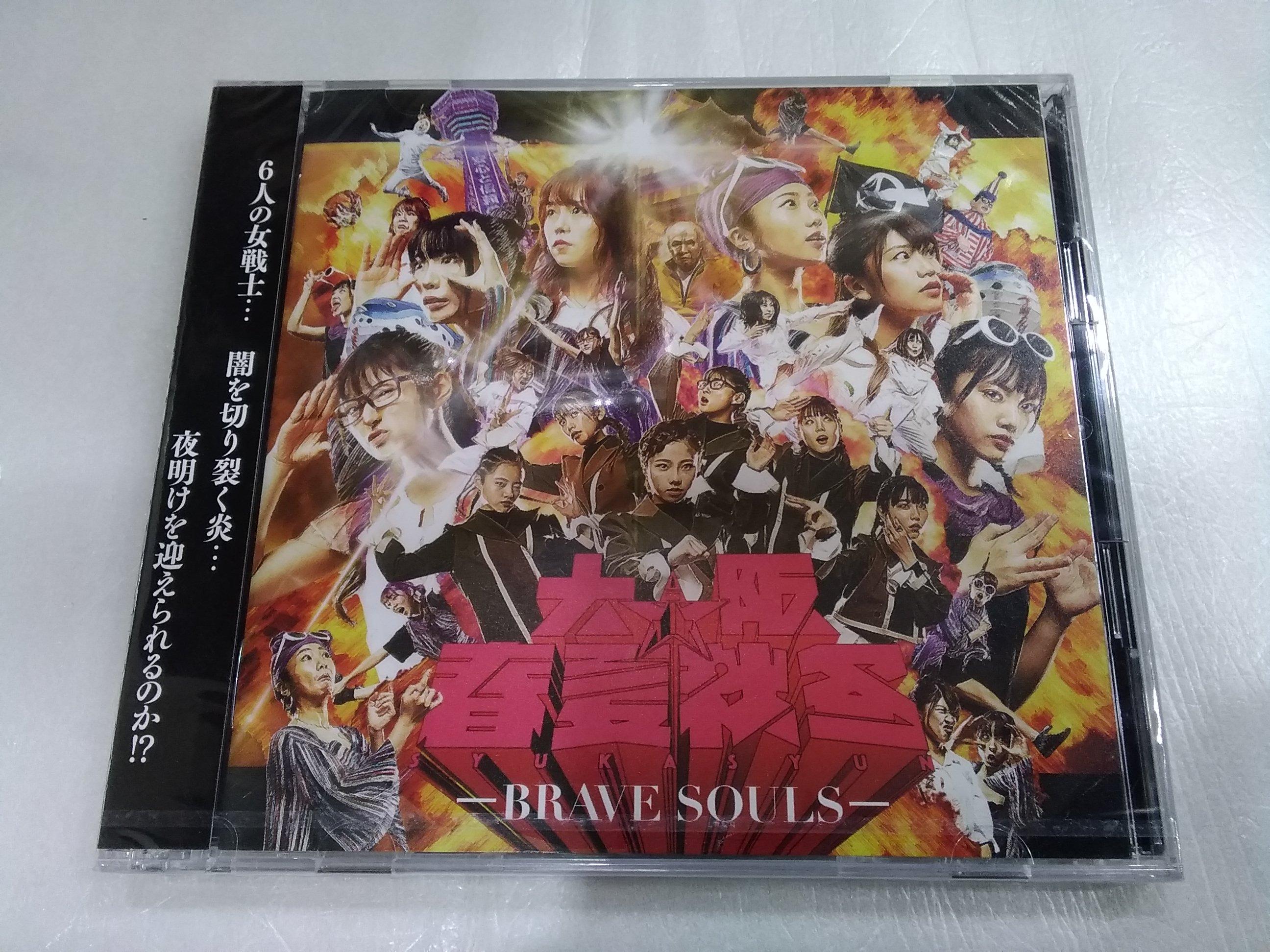 【未開封品】大阪春夏秋冬 -BRAVE SOULS-|AVEX TRAX
