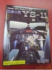 孤高の翼 YS-11|AEROSIM