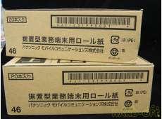 業務用端末ロール紙 46mm 青|PANASONIC