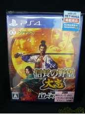 PS4 信長の野望 大志 Withパワーアップキット|コーエーテクモゲームス