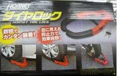 タイヤロック KATO-DENKI
