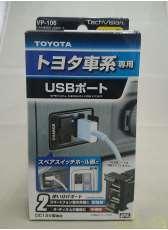 トヨタ車系 USBポート|ヤック
