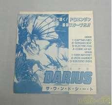 サウンドシート DARIUS|