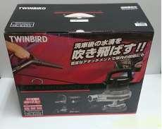 洗車サポートクリーナー|TWINBIRD