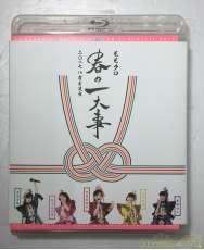 ももクロ 春の一大事 二〇一七in富士見市|キングレコード