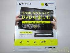 スマートフォン用DVDプレーヤー I.O DATA