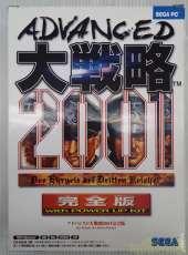 ADVANCED 大戦略 2001 [完全版]|SEGA