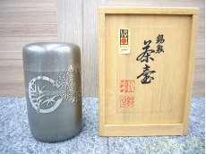 錫製 茶壺|大阪浪華錫器