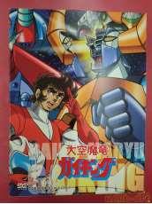 大空魔竜 ガイキング DVD BOX|東映アニメーション