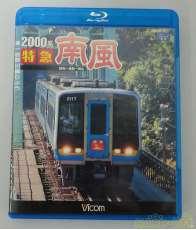 2000系 特急南風 宿毛~高知~岡山|VICOM