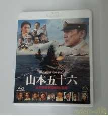 聯合艦隊司令長官 山本五十六-太平洋戦争70年目の真実-(Blu-ray Disc)|バンダイビジュアル(株)