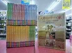 大草原の小さな家 シーズン1~5(1~35巻)|デアゴステイ-ニジャパン