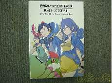 デジモンストーリー サイバースルゥース ハッカーズメモリー デジモン 20th バンダイナムコエンターテインメント