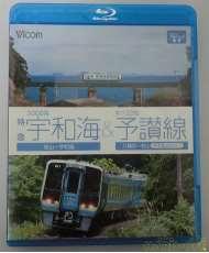 2000系特急宇和海&キハ32形予讃線|VICOM