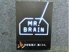 MR.BRAIN DVD-BOX|TBS
