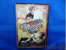 全日本プロレス対ZERO-ONE全面戦争 2.23日本武道館決戦 PART1|ビデオメーカー