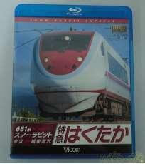 681系スノーラビット 特急はくたか (金沢~越後湯沢)|VICOM