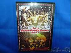 全日本プロレス 王道厳選バウト スーパーパワーシリーズ Part.1|ビデオメーカー