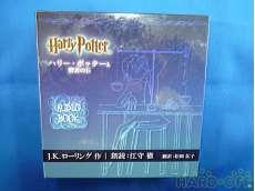 オーディオブック第一巻「ハリー・ポッターと賢者の石」|インディーズ レーベル