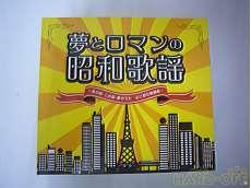 夢とロマンの昭和歌謡CD-BOX/CD5枚組 昭和の名曲全100曲 ポニーキャニオン