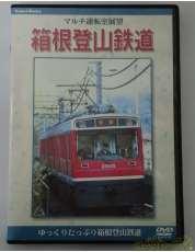 マルチ運転室展望 箱根登山鉄道 株式会社コアラブックス