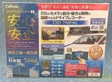 ドライブレコーダー|CELLSTAR