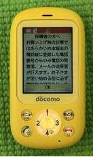キッズケータイ|DOCOMO / FUJITSU