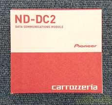 通信モジュール|CARROZZERIA