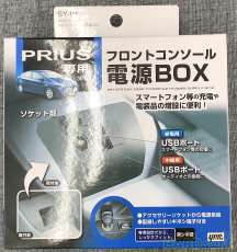 フロントコンソール 電源ソケットBOX プリウス 30系用|槌屋ヤック