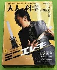 アンプ+スピーカー内蔵ミニエレキ(付録)|GAKKENN