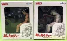 あしたのジョー リアルフィギュアVol.3セット プライズ(TAITO)