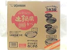 鍋 ZOJIRUSHI