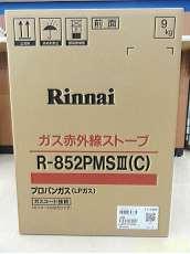 遠赤外線ヒーター|Rinnai