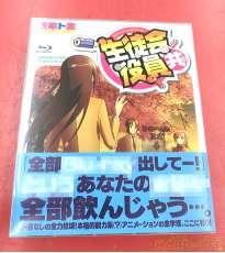 アニメ「生徒会役員共」OVA&OAD Blu-ray BOX|KING RECORD
