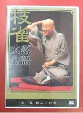 DVD 桂枝雀 落語大全10巻セット|EMIミュージックジャパン